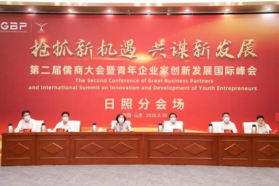 第二届儒商大会:红星美凯龙全球家居项目正式签约