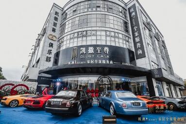红星美凯龙凯撒至尊上海GC俱乐部华丽启幕