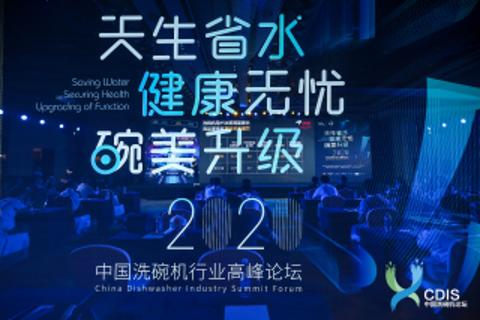 2020中国洗碗机行业高峰论坛开幕,美的斩获多项大奖